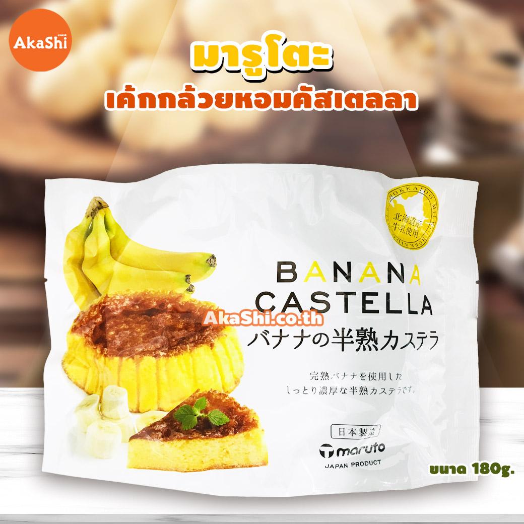 Maruto Hunjuku Kasutella Banana - มารูโตะ เค้กกล้วยหอมคัสเตลลา