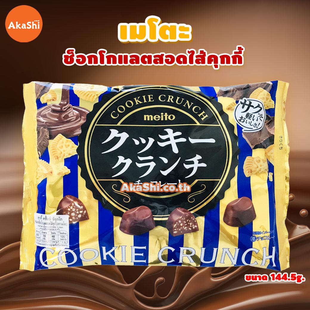 Meito Cookie Crunch Choco - ช็อกโกแลตสอดไส้คุกกี้