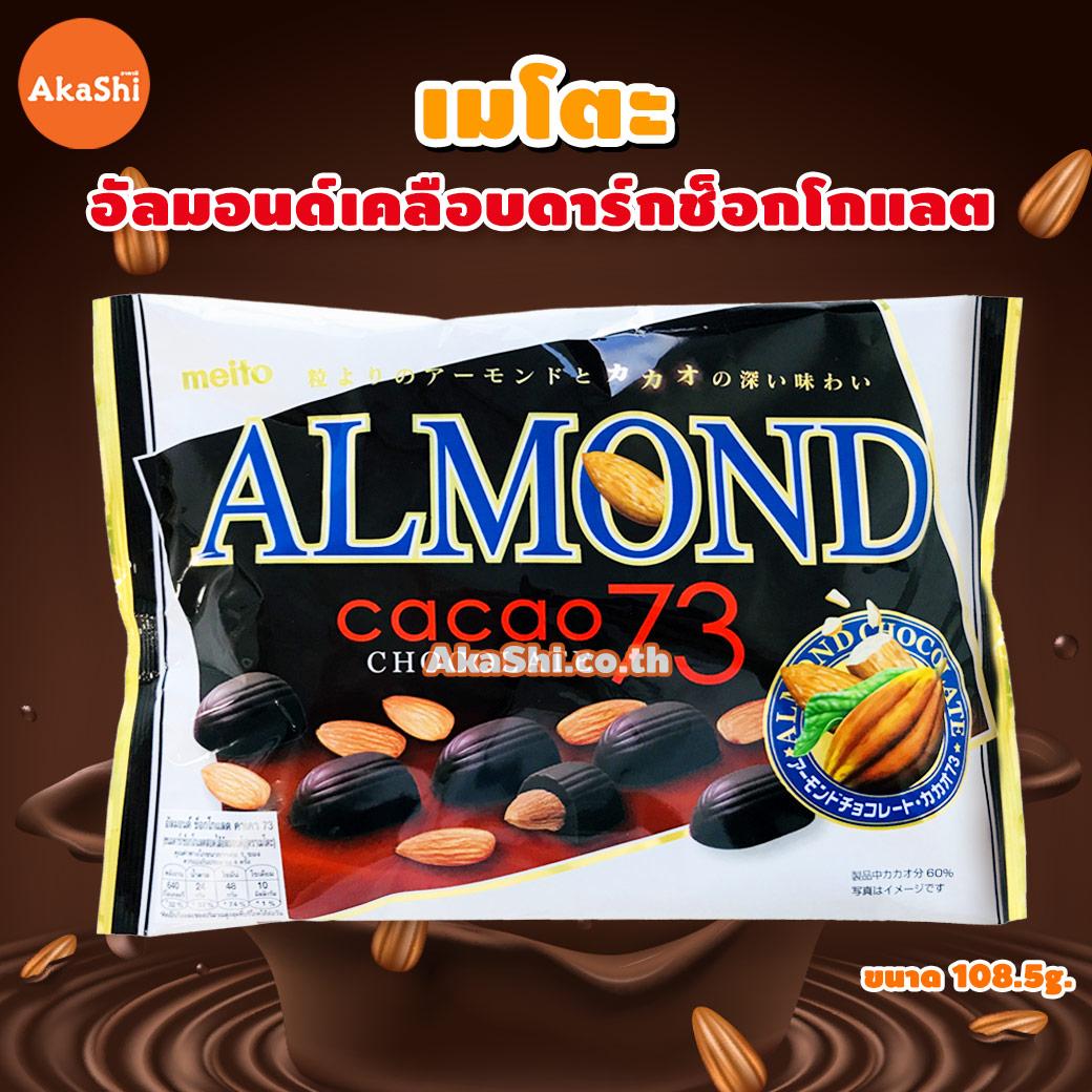 Meito Almond Chocolate Cacao 73 - อัลมอนด์เคลือบดาร์กช็อกโกแลต