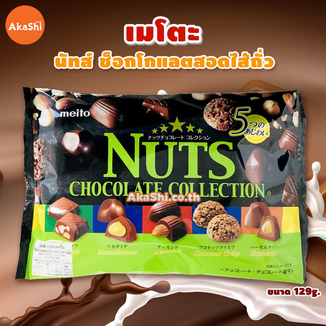 Meito Nuts Collection Chocolate - นัทส์ คอลเลคชั่น ช็อกโกแลตสอดไส้ถั่ว