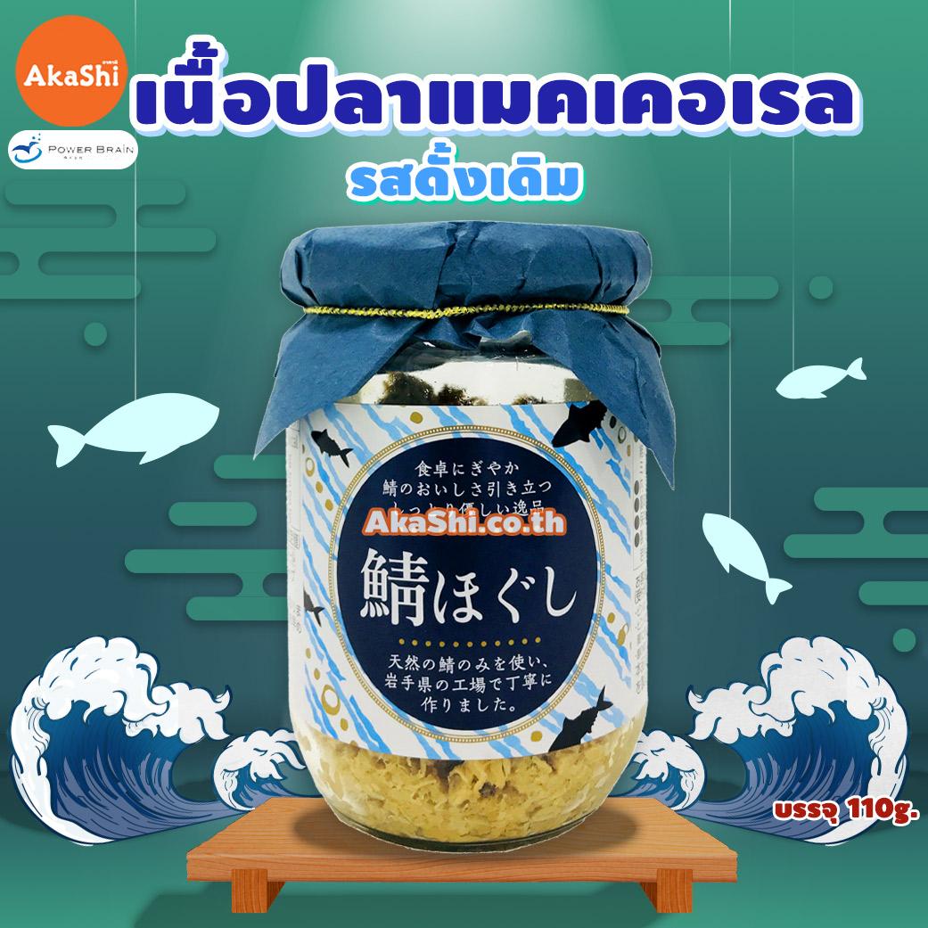 Mackerel Flakes - เนื้อปลาแมคเคอเรลปรุงสุก