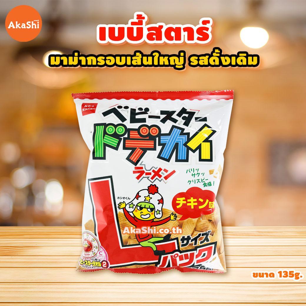 Baby Star Crispy Noodle Snack Dodekai Ramen - มาม่ากรอบเส้นใหญ่ รสดั้งเดิม ขนาด 135กรัม