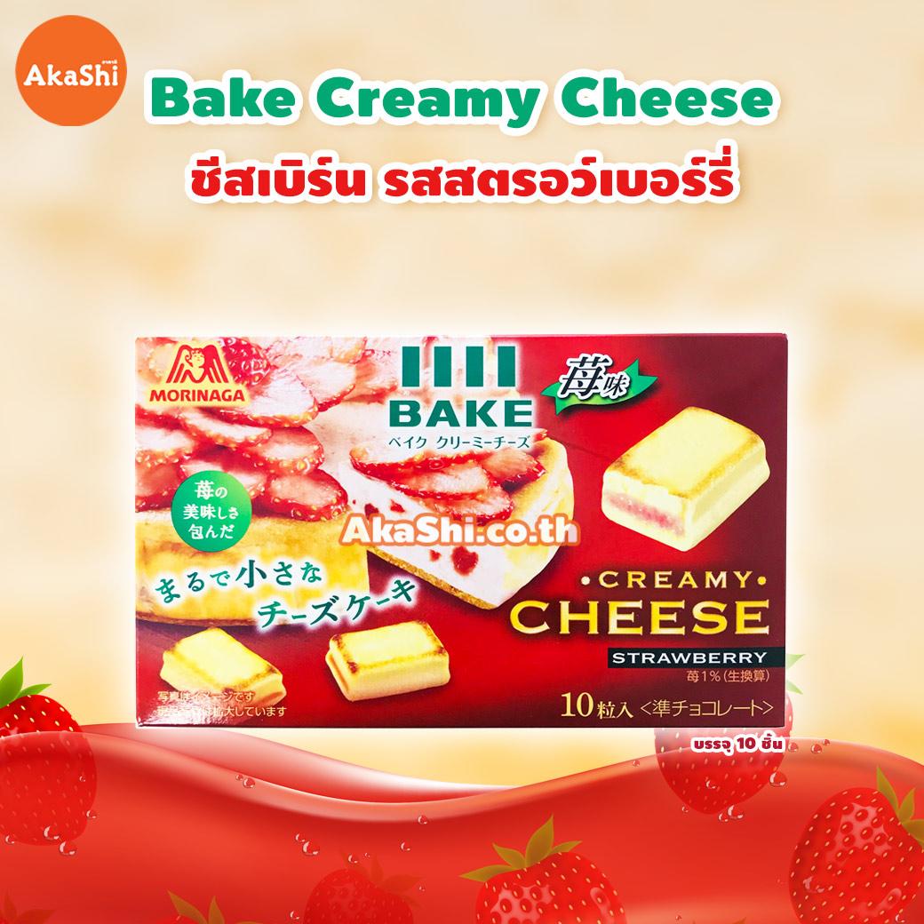 Bake Creamy Cheese Strawberry - ชีสเบิร์น ชีสก้อนฮอกไกโด สอดไส้ครีมสตรอว์เบอร์รี่