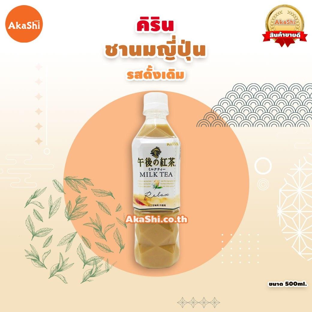 Kirin Milk Tea - ชาคิริน ชานมญี่ปุ่น 500ml.