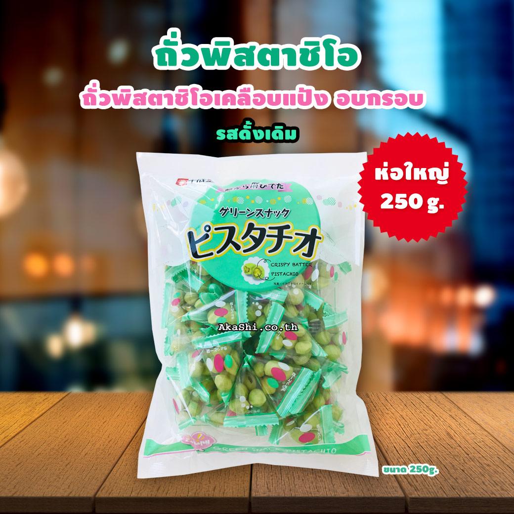 Sennarido Green Snack Pistachios - ถั่วพิสตาชิโอเคลือบแป้งอบกรอบ รสดั้งเดิม
