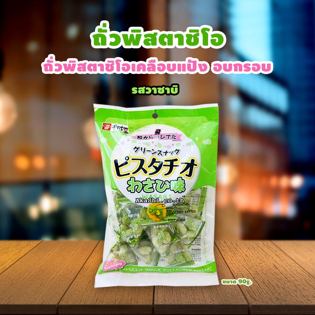 Sennarido Green Snack Pistachios Wasabi 90g. - ถั่วพิสตาชิโอเคลือบแป้งอบกรอบ รสวาซาบิ ขนาด 90 กรัม