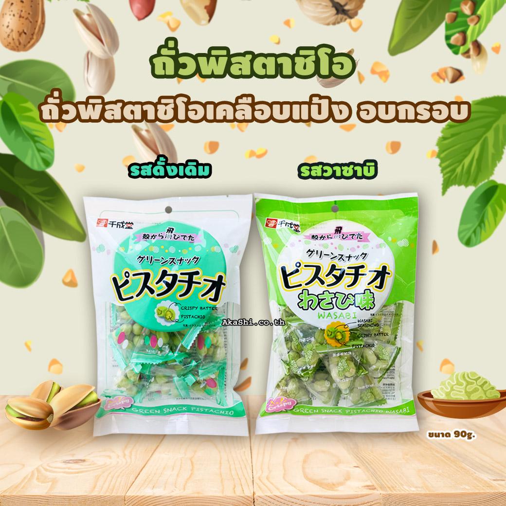 Sennarido Green Snack Pistachios 90g. - ถั่วพิสตาชิโอเคลือบแป้งอบกรอบ ขนาด 90 กรัม