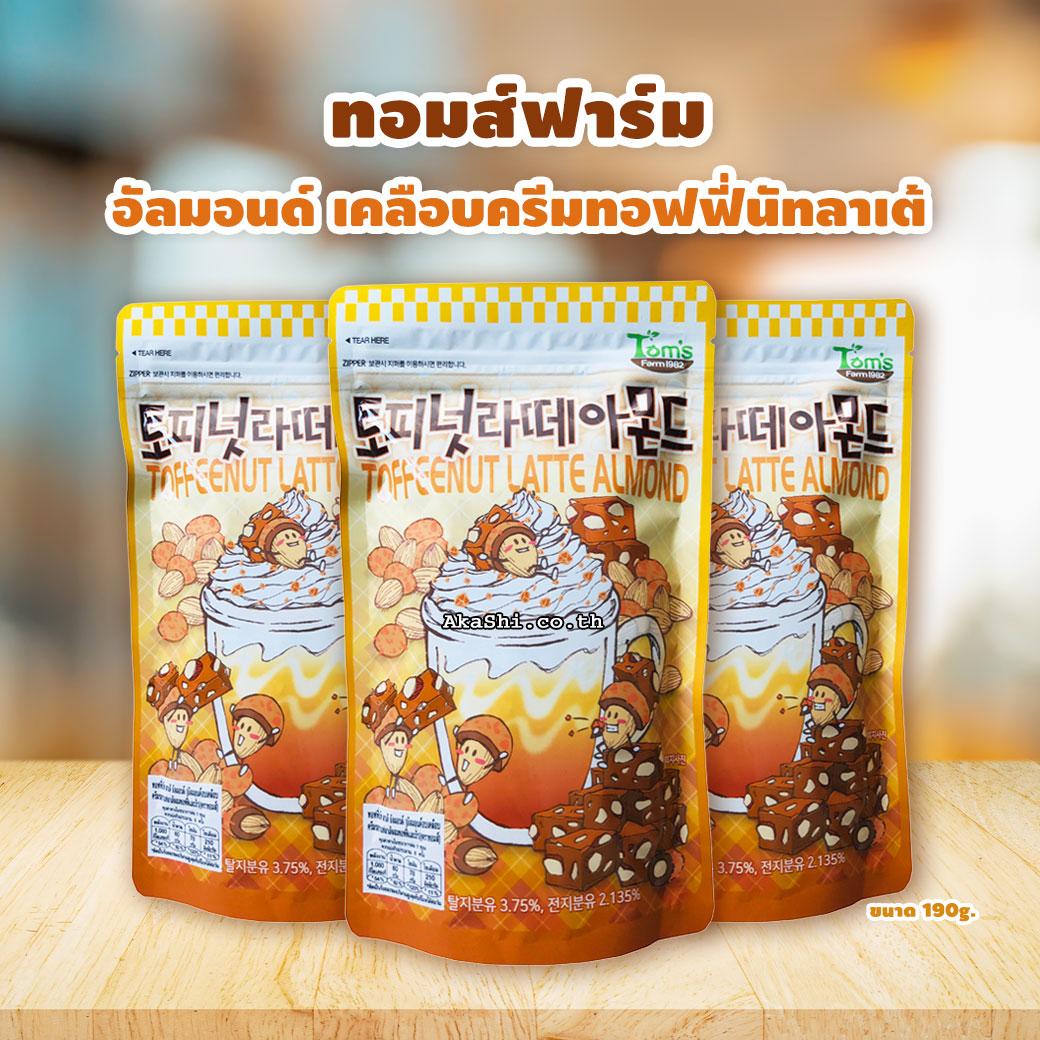 Tom's Farm Almond Toffeenut Latte Almond - ทอมส์ฟาร์ม อัลมอนด์เกาหลี ทอฟฟี่ นัท ลาเต้