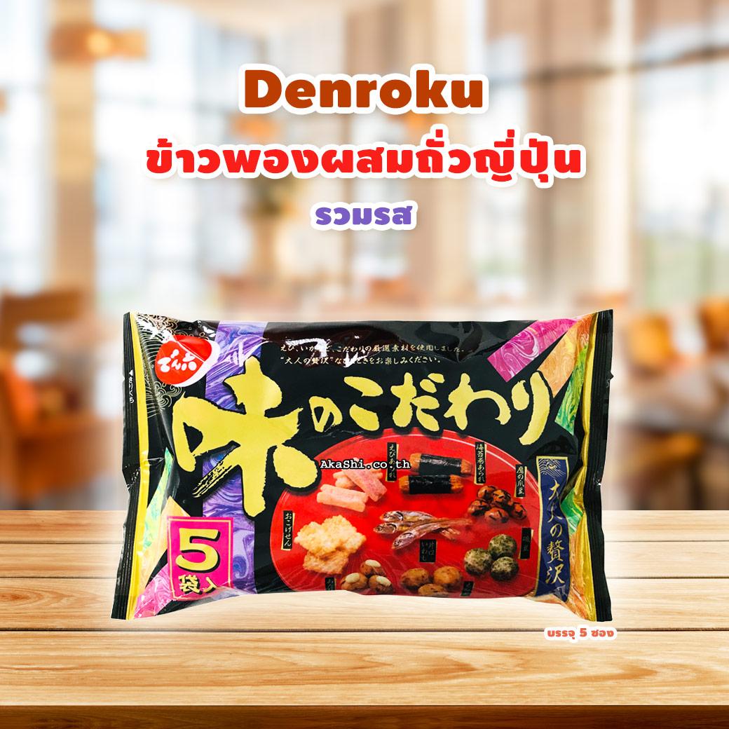 DENROKU Assortments Mini Pack - ข้าวพองผสมถั่วญี่ปุ่นรวมรส