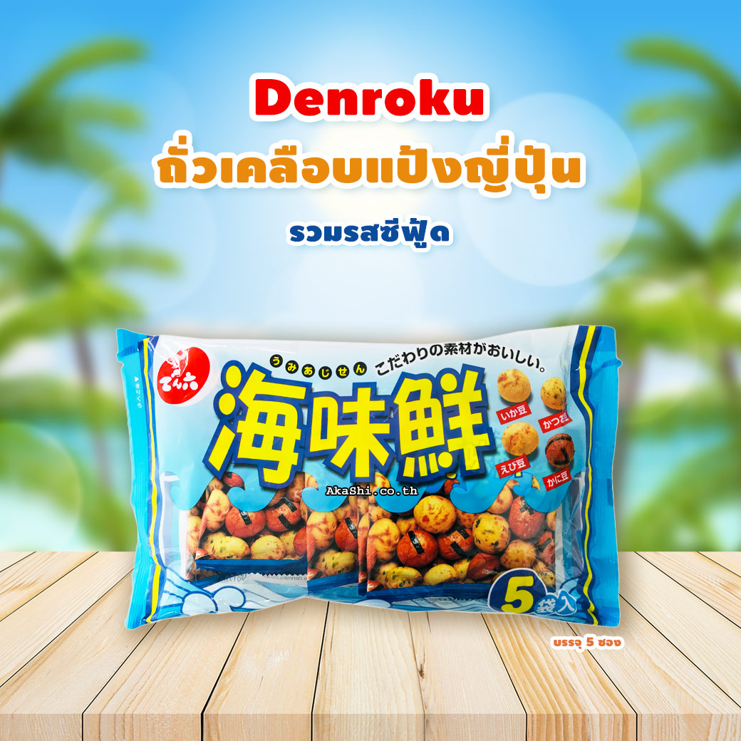 DENROKU Seafood Assortments Mini Pack - ถั่วเคลือบแป้งญี่ปุ่นรวมรสซีฟู้ด