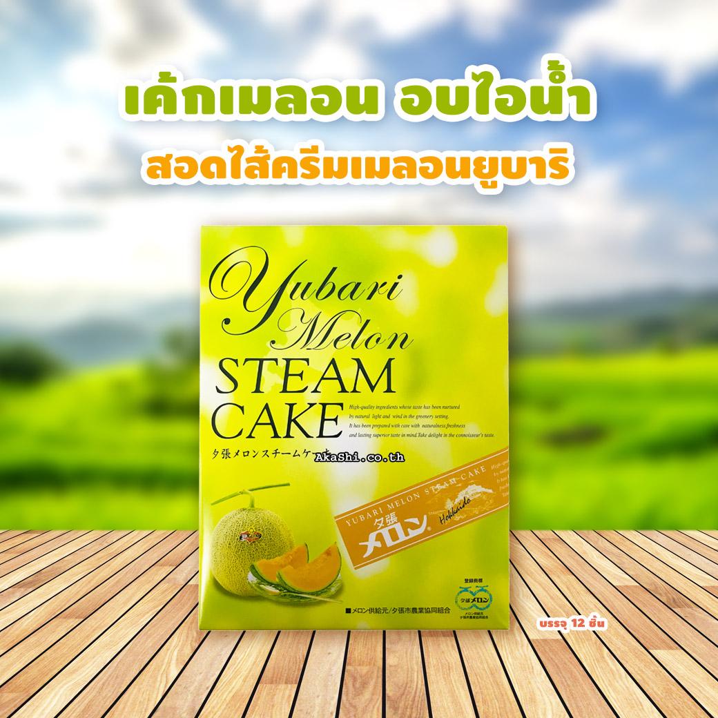 Yubari Melon Steam Cake - เค้กเมลอนยูบาริ