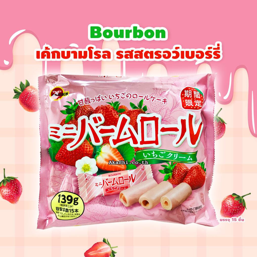Bourbon Baum Roll  Strawberry - เค้กบัมโรล รสสตรอว์เบอร์รี่