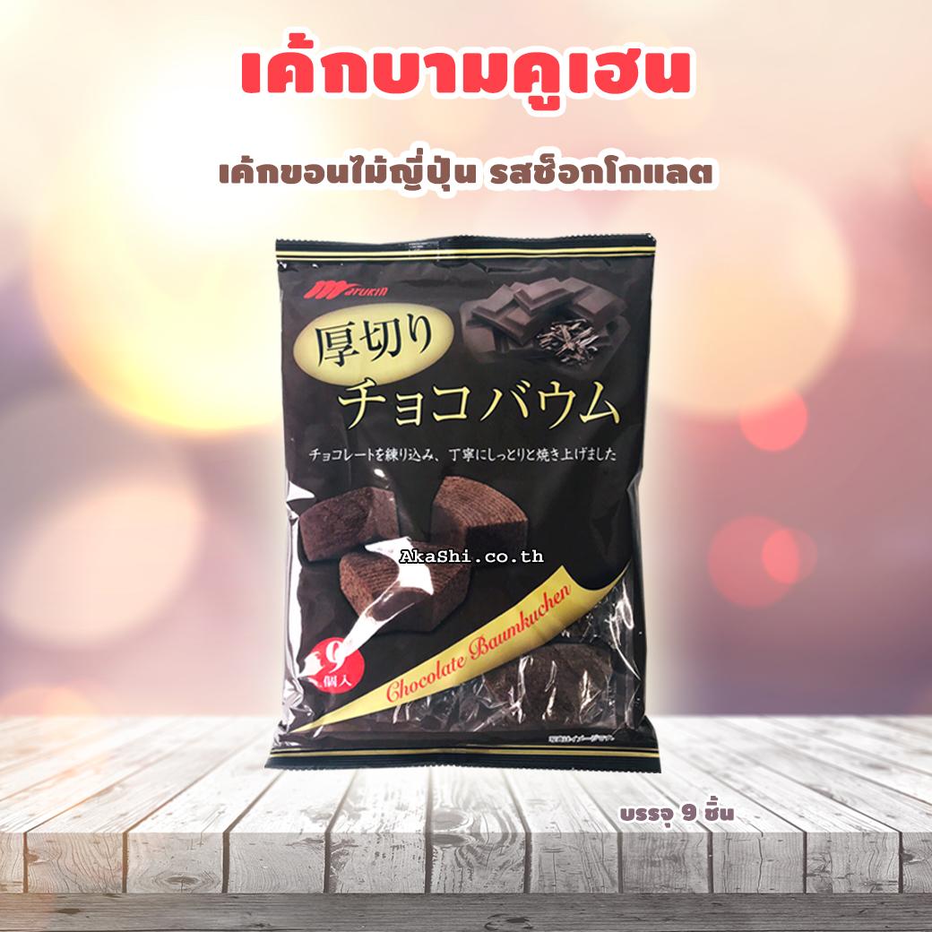 Marukin Baumkuchen - เค้กบามคูเฮน เค้กบัม เค้กขอนไม้ รสช็อกโกแลต