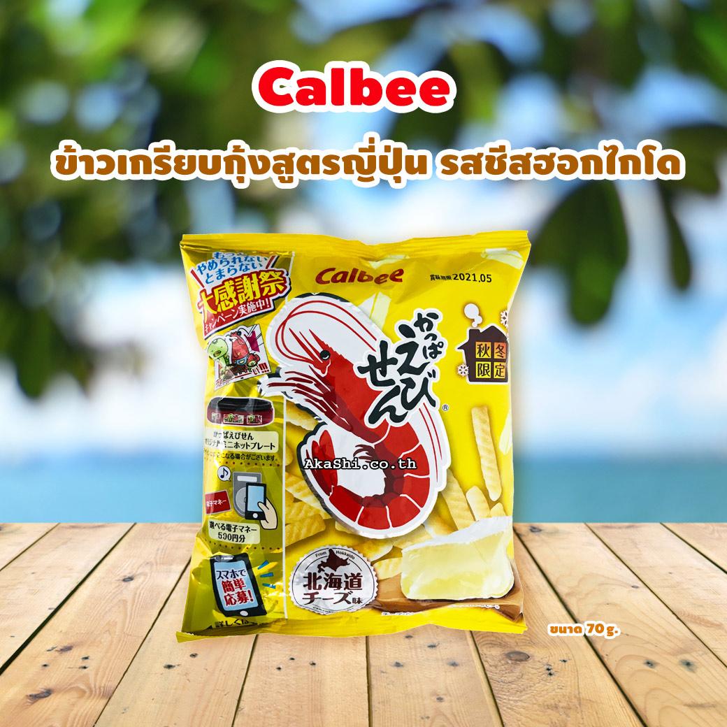 Calbee Kappa Ebisen Cheese Hokkaido - คาลบี้ ข้าวเกรียบกุ้ง สูตรญี่ปุ่น รสชีสฮอกไกโด