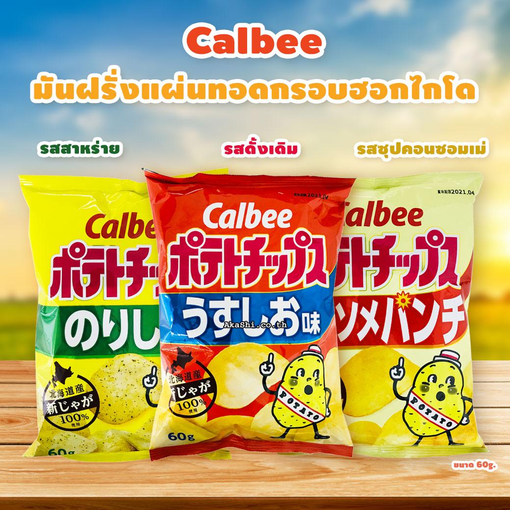 Calbee Potato Chips - คาลบี้ มันฝรั่งแผ่นทอดกรอบฮอกไกโด
