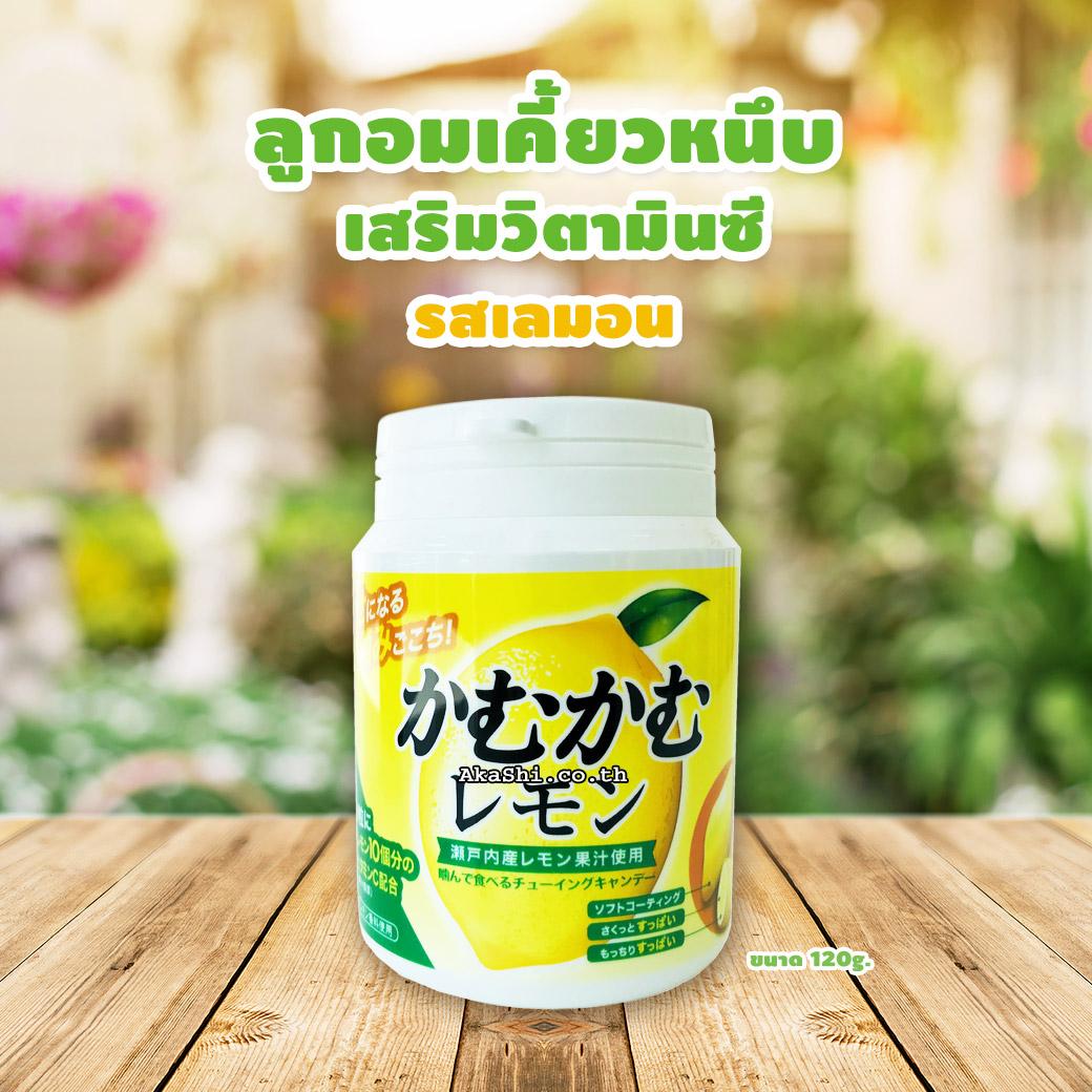 Chewing Lemon - ลูกอมเคี้ยวหนึบเสริมวิตามินซี รสเลมอน