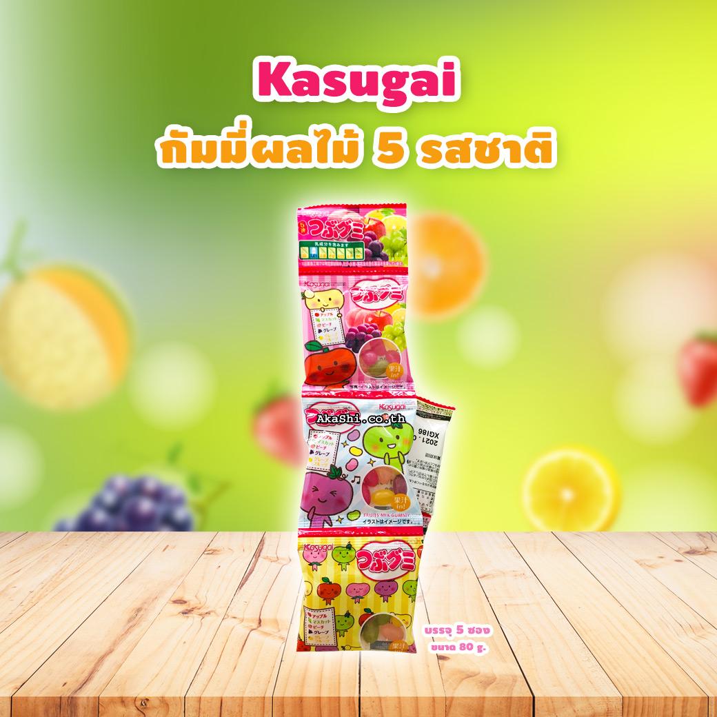 Kasugai Gummy Candies - กัมมี่ผลไม้ 5 รสชาติ