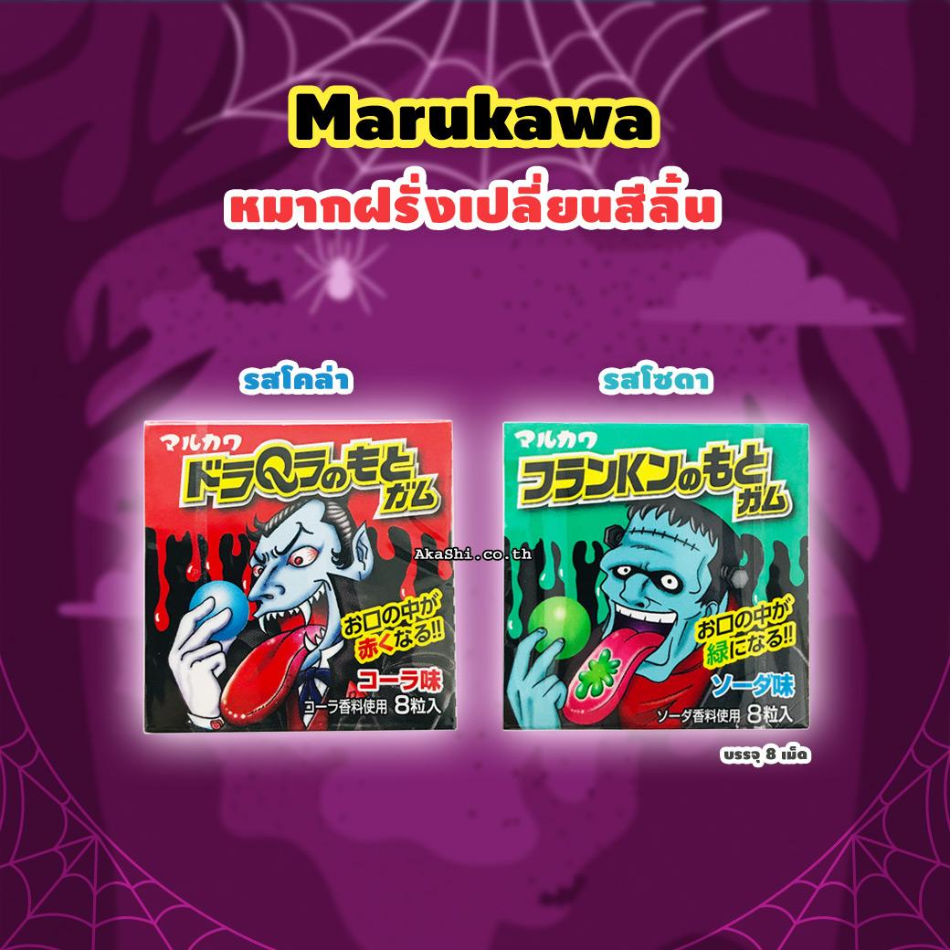Marukawa Halloween Gum - หมากฝรั่งเปลี่ยนสีลิ้น