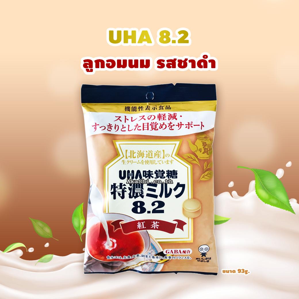 UHA 8.2 Tokuno Milk Black Tea Candy - ลูกอมนม รสชาดำ