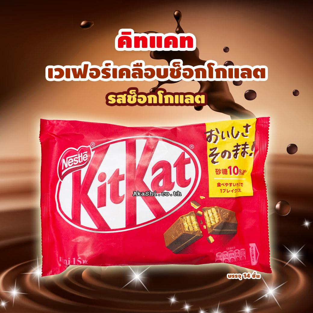 Kitkat Japan Chocolate - คิทแคทญี่ปุ่น รสช็อกโกแลต
