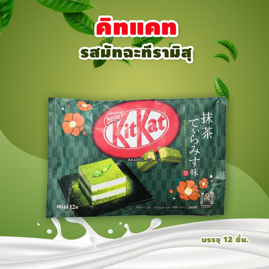 Kitkat Japan Matcha Tiramisu - คิทแคทญี่ปุ่น รสมัทฉะทีรามิสุ