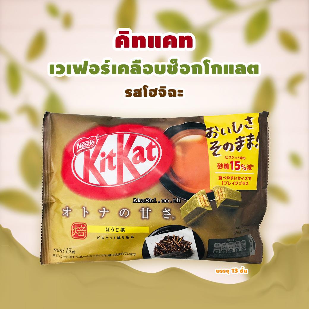Kitkat Japan Hojicha  - คิทแคทญี่ปุ่น รสโฮจิฉะ