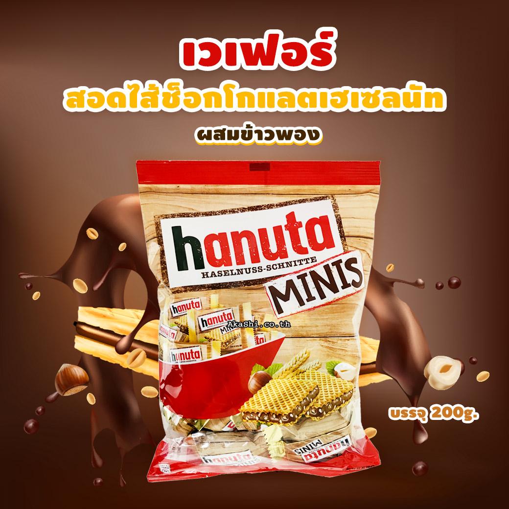 Hanuta Haseknuss-Schnitte Minis - เวเฟอร์ สอดไส้ช็อกโกแลตเฮเซลนัทผสมข้าวพอง