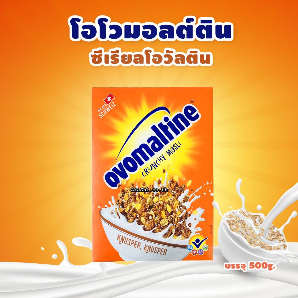 Ovomaltine Crunchy Musli Cereal - โอโวมอลต์ติน ซีเรียลโอวัลติน