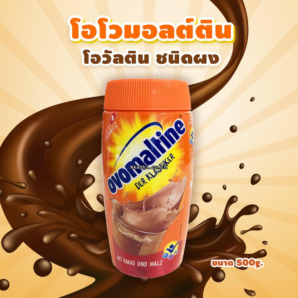 Ovomaltine Malt Chocolate Powder - โอโวมอลต์ติน โอวัลติน ชนิดผง นำเข้า