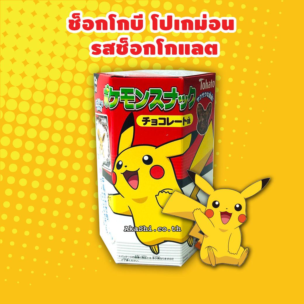 Tohato Choco Bi Pokemon - ช็อกโกบีโปเกมอน รสช็อกโกแลต