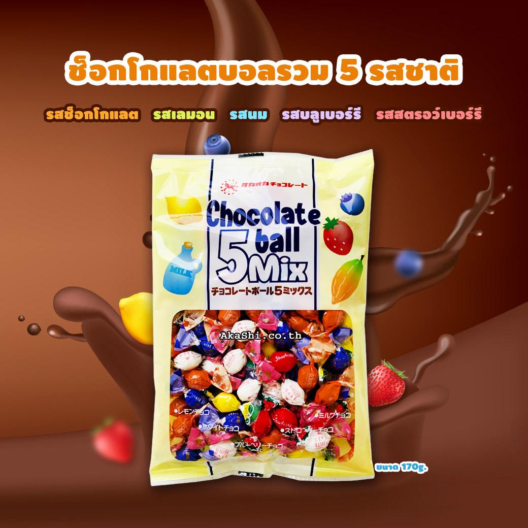 Chocolate Ball 5 Mix - ช็อกโกแลตบอลรวม 5 รสชาติ