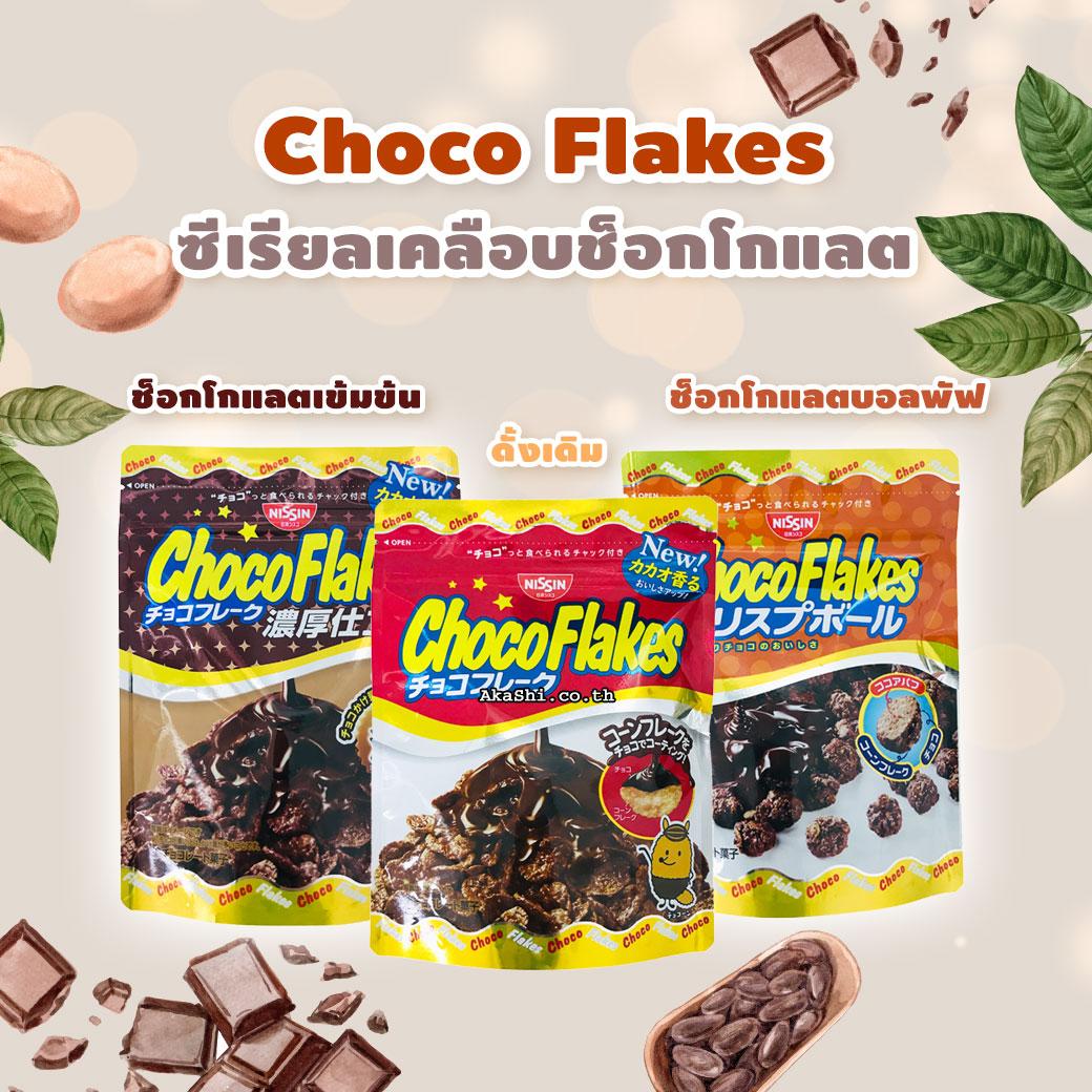 Nissin Choco Flakes - ซีเรียลเคลือบช็อกโกแลต