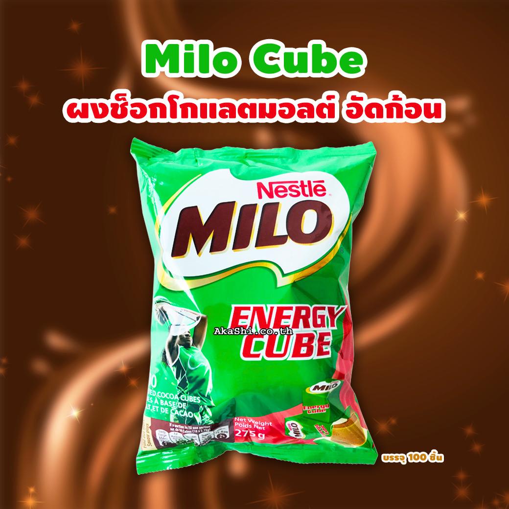 Milo Cube - ไมโลคิวบ์ ไมโลอัดก้อน 100pcs.