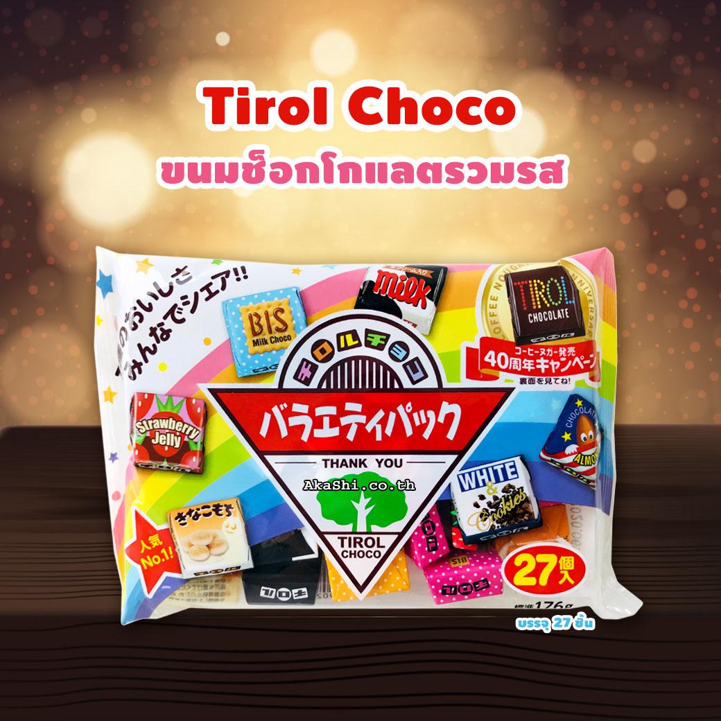 Tirol Choco Pack- ขนมช็อกโกแลตรวมรส แบบแพ็ค