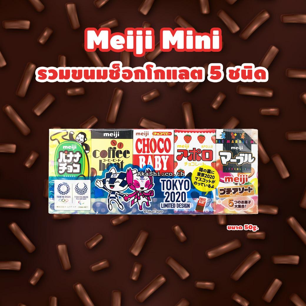 Meiji Mini Chocolate Collection - เมจิ แพ็คเกจรวมขนมช็อกโกแลตชื่อดัง 5 ชนิด