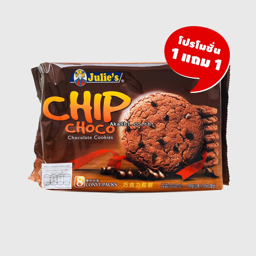 Julie's Chip Choco Chocolate Cookies - คุกกี้ผสมช็อกโกแลตชิพ