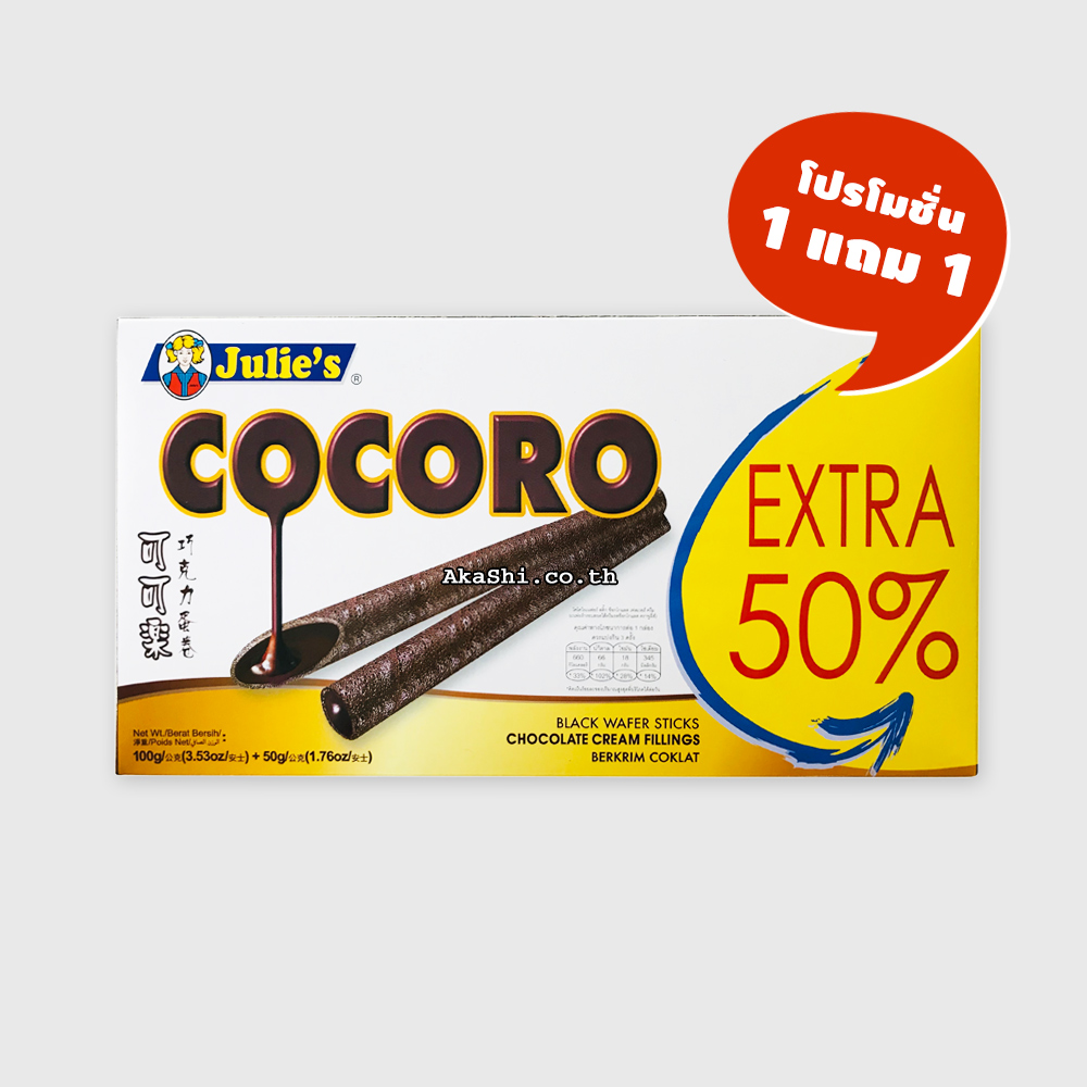 Julie's Cocoro Wafer Sticks - เวเฟอร์กรอบสอดไส้ครีม รสช็อกโกแลต