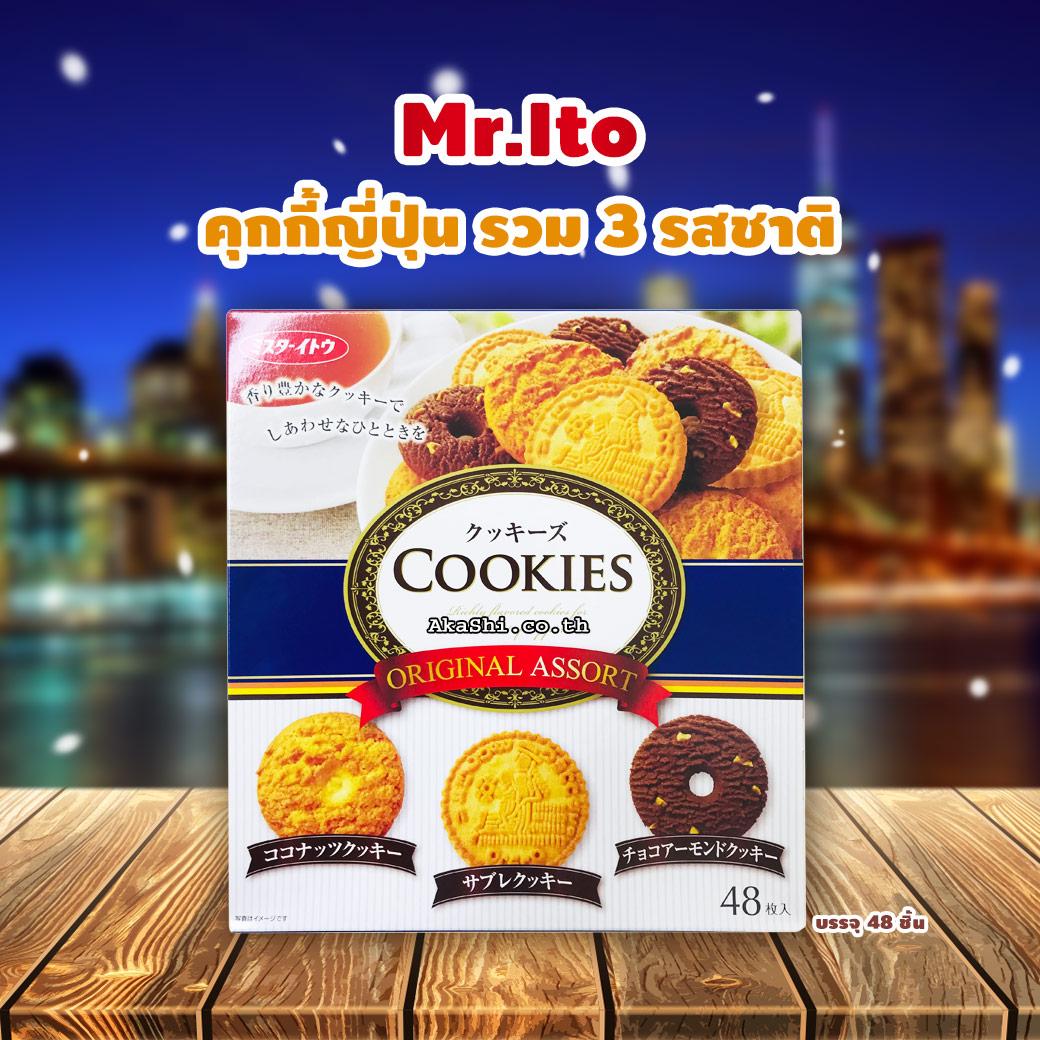 Mr-Ito Cookies Original Assort - คุกกี้ญี่ปุ่น รวม 3 รสชาติ