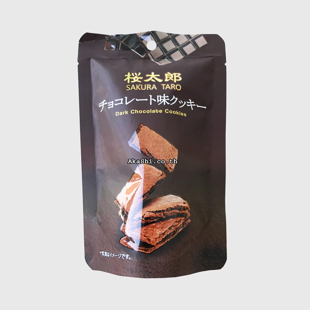 Sakura Taro Dark Chocolate Cookies - ซากุระ ทาโร่ คุกกี้ รสดาร์กช็อกโกแลต