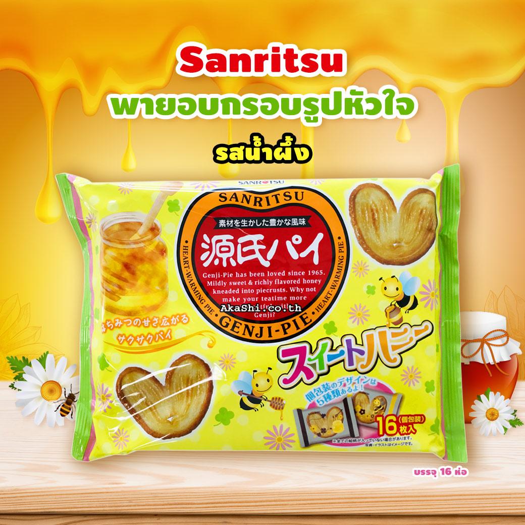 Sanritsu Genji Pie Honey - พายกรอบญี่ปุ่น รสน้ำผึ้ง