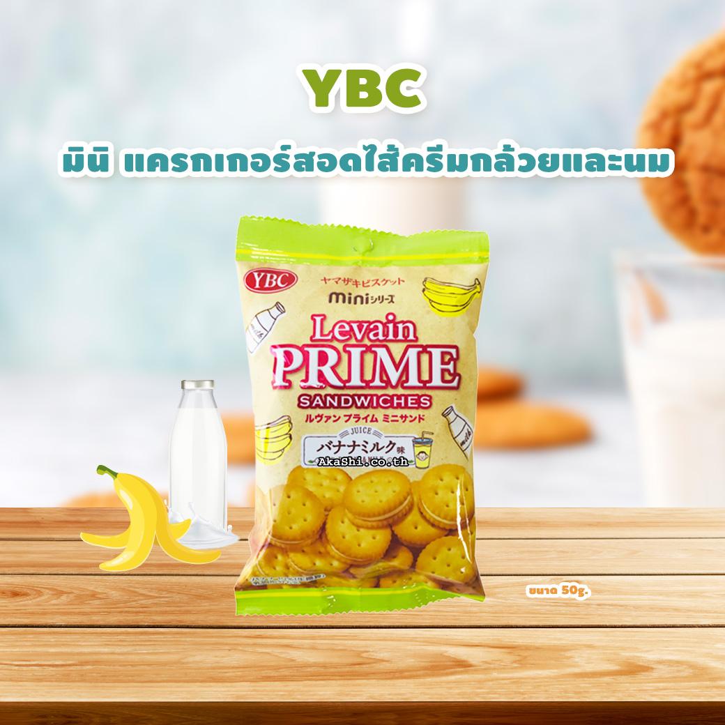 YBC Mini Levain Prime Sandwiches Banana & Milk - มินิ แครกเกอร์สอดไส้ครีมกล้วยและนม