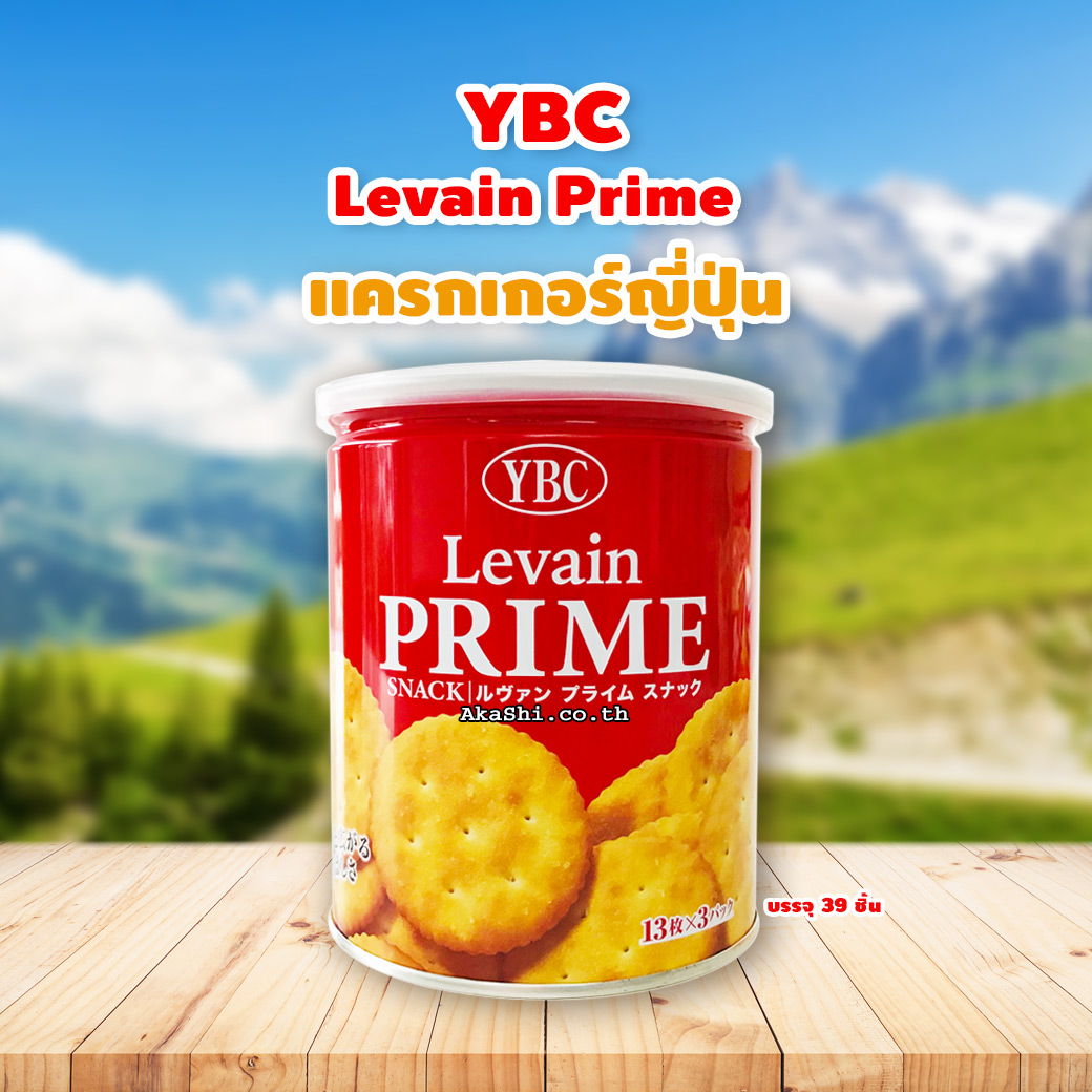 YBC Levain Prime 39 pcs - แครกเกอร์ญี่ปุ่น ขนาด 39 ชิ้น
