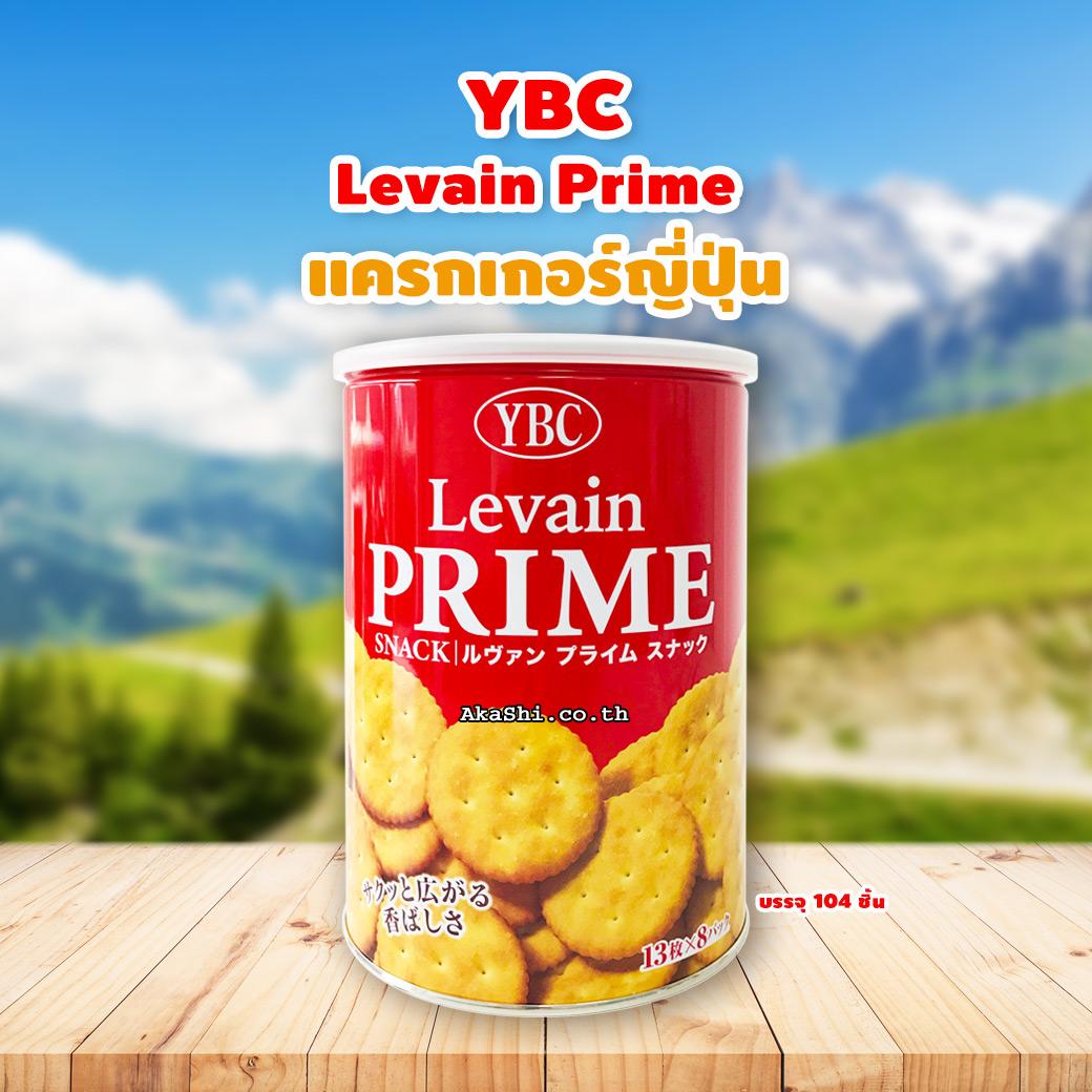 YBC Levain Prime 104 pcs - แครกเกอร์ญี่ปุ่น ขนาด 104 ชิ้น