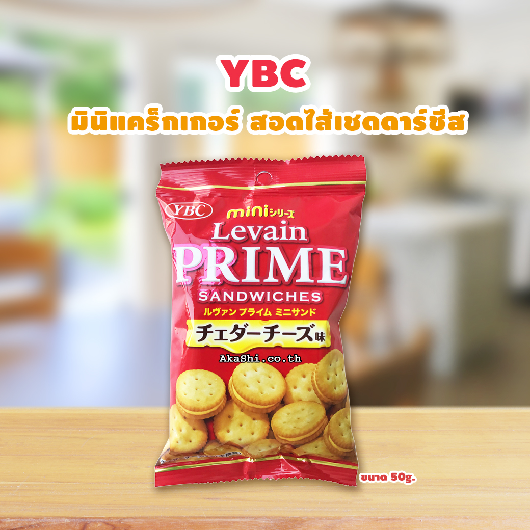 YBC Mini Levain Prime Sandwich Cheddar Cheese Cracker - มินิแครกเกอร์สอดไส้เชดด้าชีส