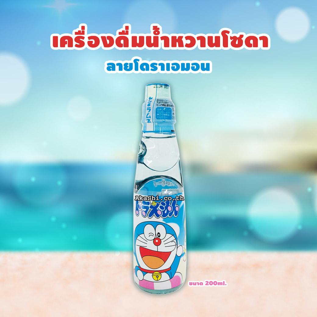 Doraemon Ramune Marble Soda - รามูเนะ เครื่องดื่มน้ำหวานโซดา ลายโดราเอมอน