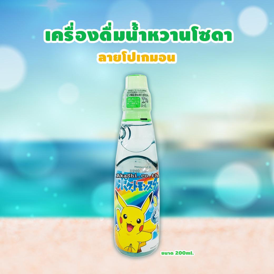 Pokemon Ramune Marble Soda - รามูเนะ เครื่องดื่มน้ำหวานโซดา ลายโปเกมอน