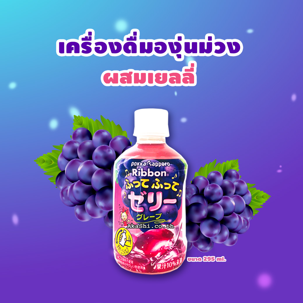 Pokka Sapporo Ribbon Jelly Drink - น้ำองุ่นผสมเยลลี่