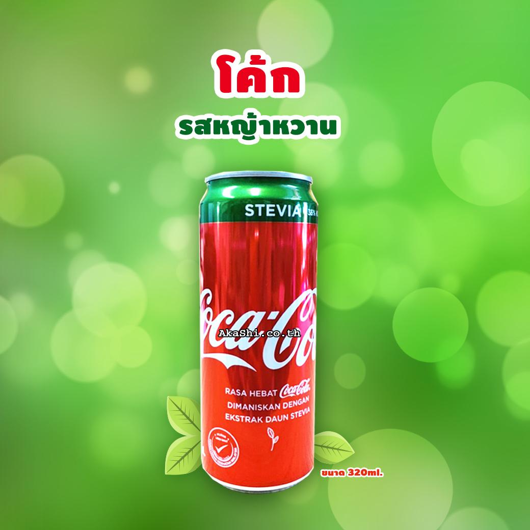 Coca Cola Coke Stevia - โค้ก หญ้าหวาน 320ml.