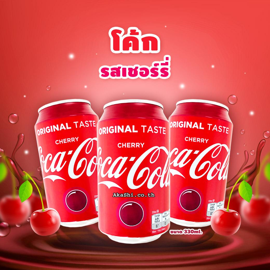 Coca Cola Coke Cherry 330 ml. - โค้ก รสเชอร์รี่ 330 มิลลิลิตร