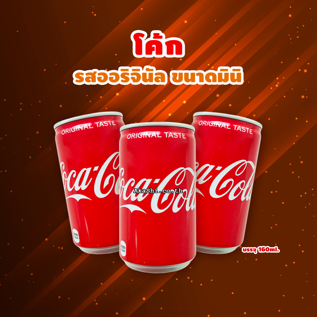 Coca Cola Coke Can - โค้กญี่ปุ่น กระป๋อง 160ml.